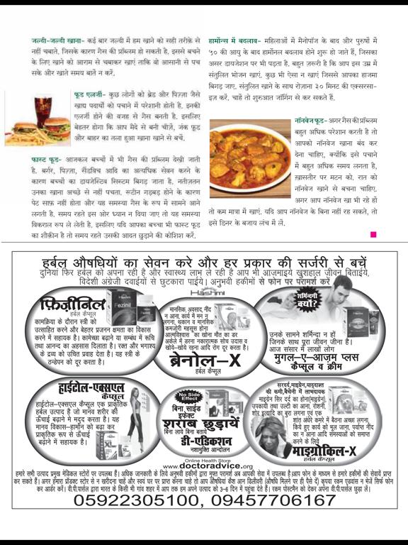 Arogya Sanjeevani Magazine screenshot 10