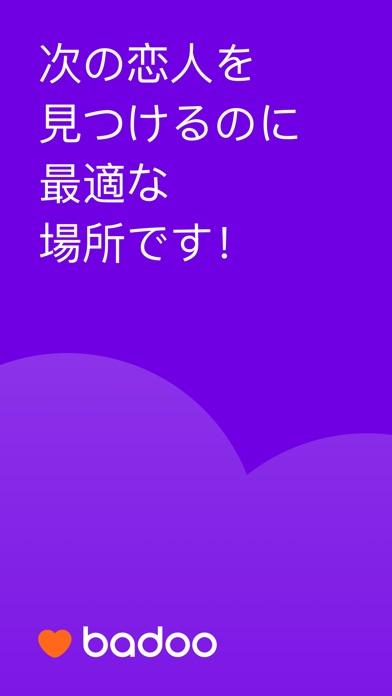 Badoo - 新しい出会い ScreenShot0