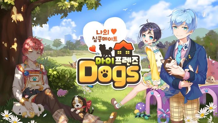 마이프렌즈: Dogs(독스)