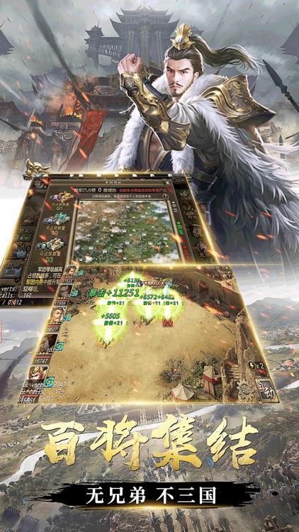 智霸三国 screenshot-0