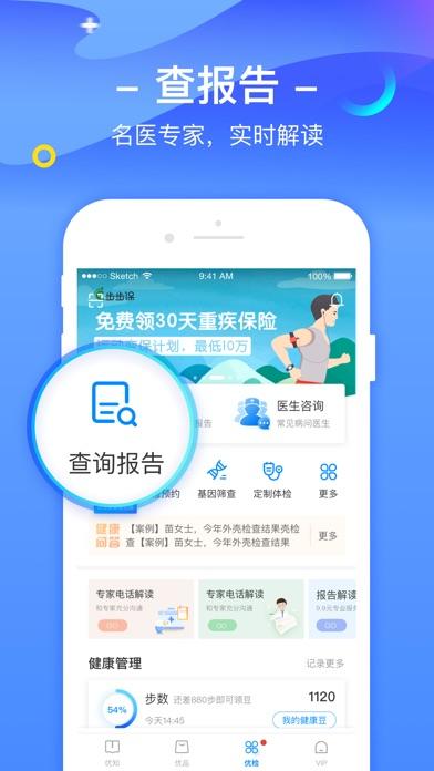 download 优健康-您的健康管理专家 apps 3