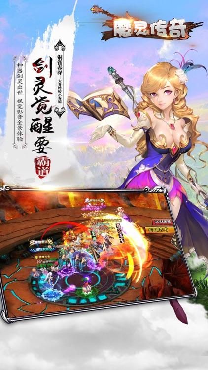 魔灵传奇 screenshot-2