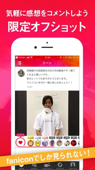 fanicon ScreenShot4