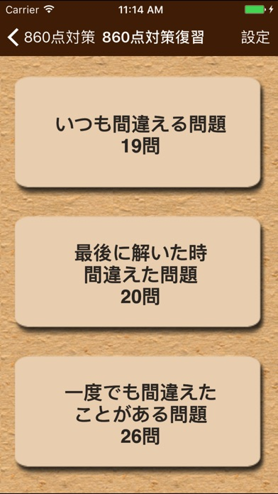 TOEIC®テスト文法640問1 screenshot1