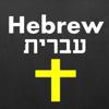 Bíblia Hebraica Dicionário
