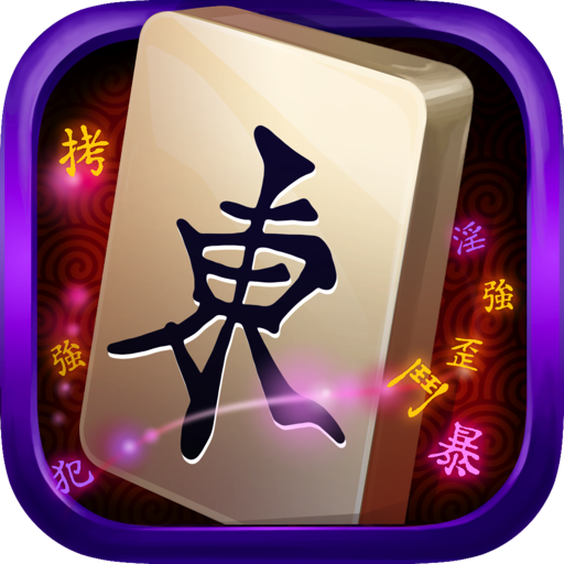 麻将: Mahjong Solitaire Epic For Mac