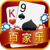 趣味百家楽-经典棋牌新玩法