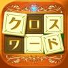 いれかえるクロスワード - iPhoneアプリ