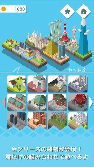 東京ツクールDX - パズル×街づくりスクリーンショット3