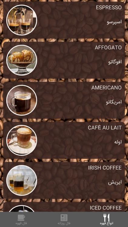 فال قهوه screenshot-7