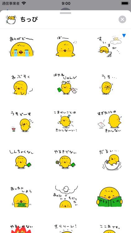 Chick JP Sticker screenshot-3