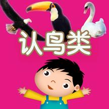 认鸟类 - 聪明宝宝认知识汉字大巴士游戏大全2