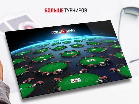 PokerStars Сочи: Онлайн покер для iPad