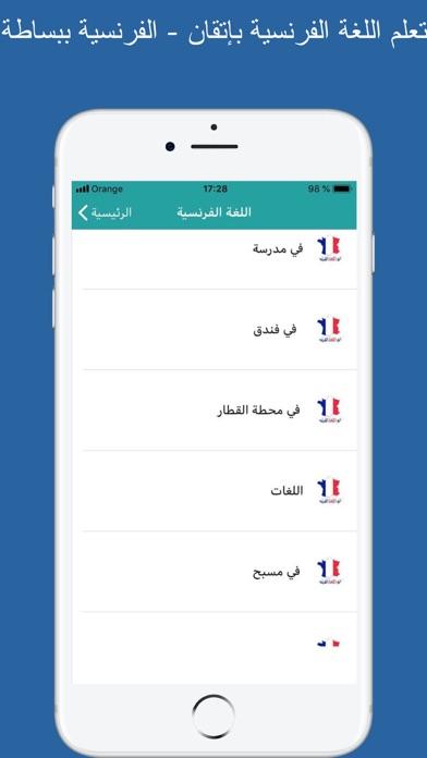تعلم اللغة الفرنسية بإتقان Screenshot