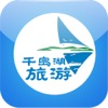 千岛湖旅游官网