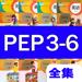 186.PEP全集小学英语人教版(3年级起点)-双语点读机学习机