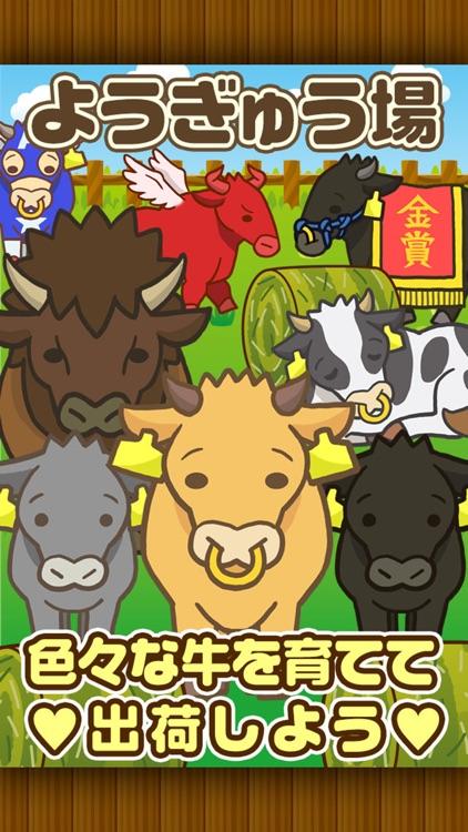 ようぎゅう場~牛を育てる楽しい牧場ゲーム~