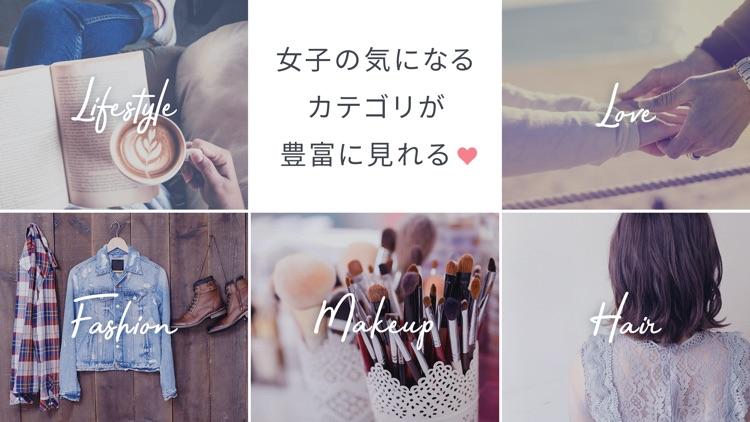 ARINE(アリネ)女性のための美容情報アプリ screenshot-4