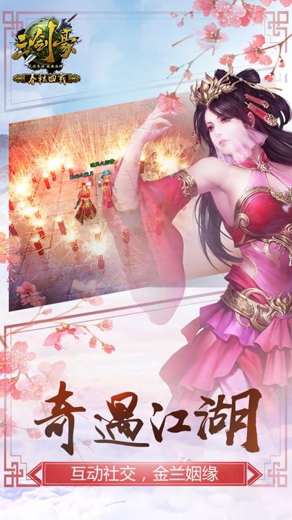 三剑豪——动作武侠3D热血网游神作 screenshot-4