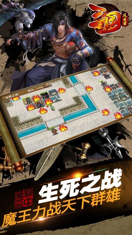 三国风云录-穿越三国 screenshot-4