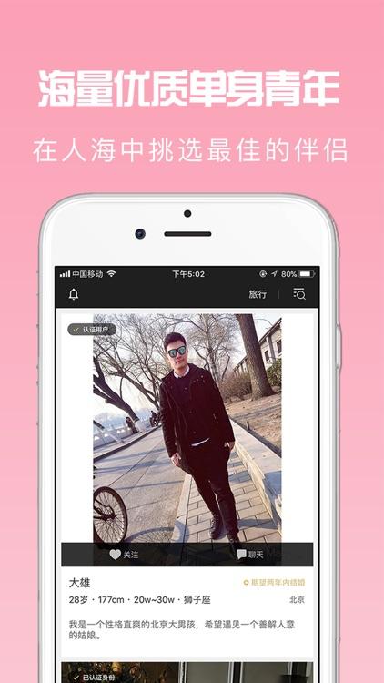 美丽相亲约-同城恋爱交友约会软件 screenshot-4