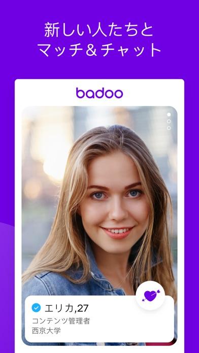 Badoo - 新しい出会い紹介画像2