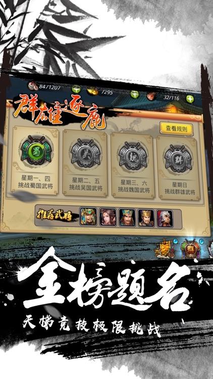 三国风云录-无双热血真英雄! screenshot-4