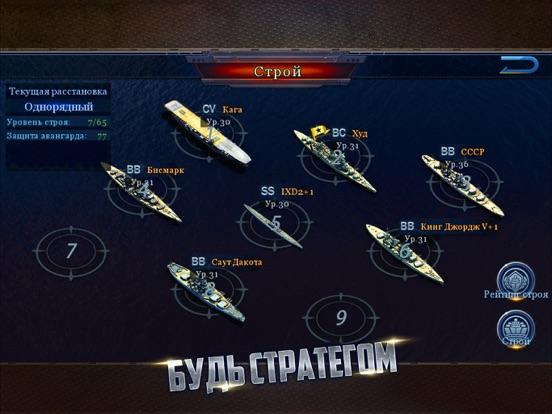 Скачать игру Empire of warships