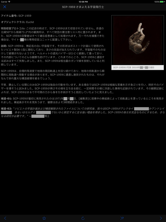 SCP財団 Online nn5nのおすすめ画像4
