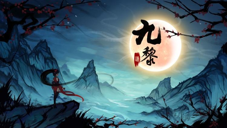 九黎 screenshot-0