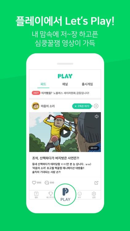 네이버 웹툰 - Naver Webtoon screenshot-4