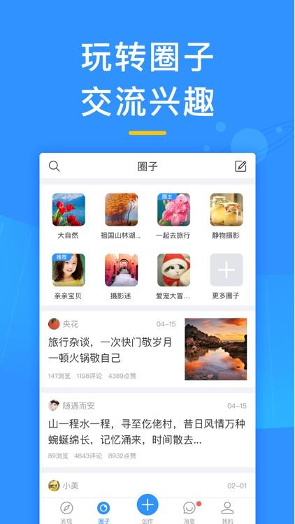 美篇 - 朋友圈图文创作分享平台 screenshot-3