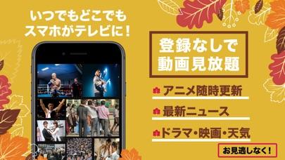 テレビ視聴とネット動画が見放題:ニュース&アニメスクリーンショット1