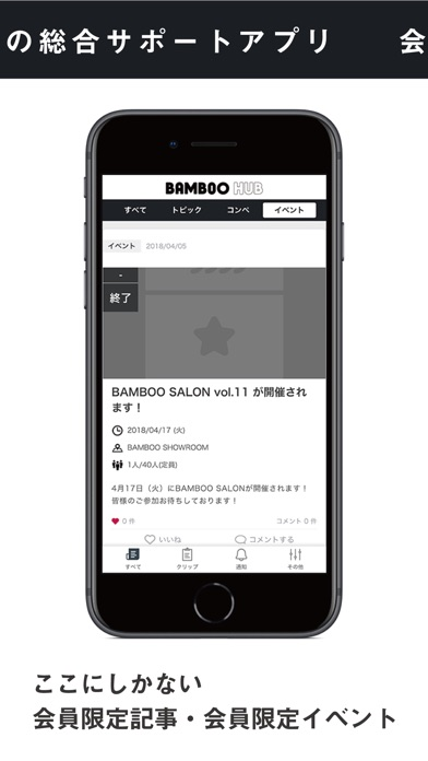 BAMBOO HUB Screenshot