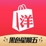 洋码头海外购-11.16黑色星期五全球购物盛宴,海淘首选平台