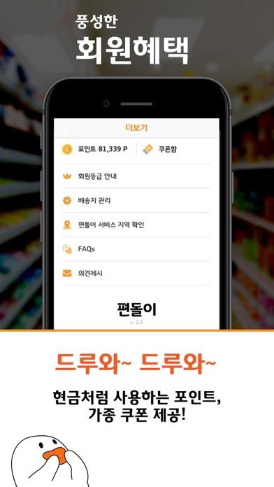 편돌이 - 앱으로 주문하는 배달 편의점 배달앱 for Windows