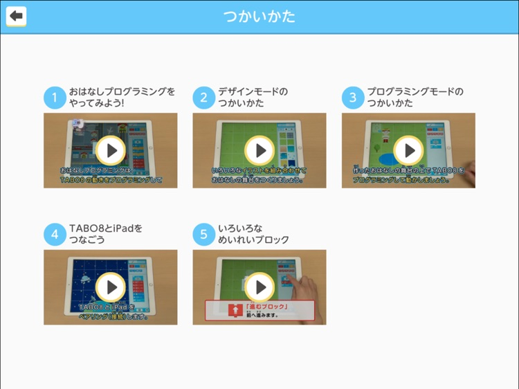 おはなしプログラミング for TABO8 screenshot-4