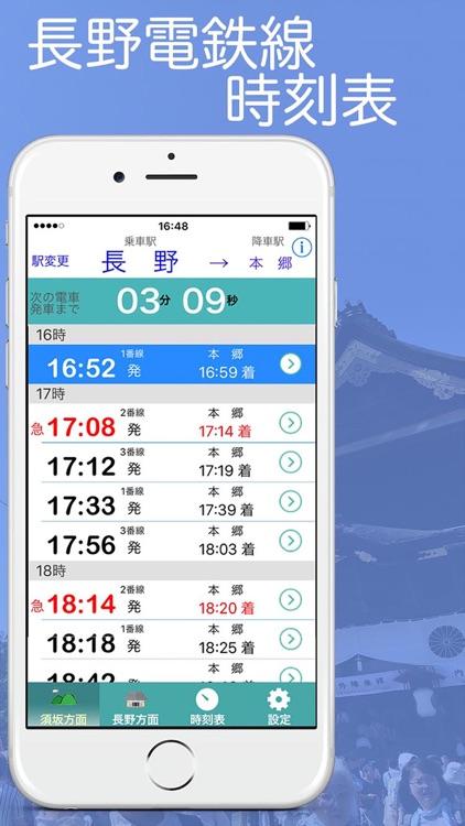 長野電車時刻表