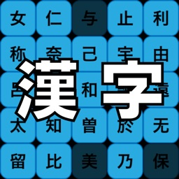 Learn Japanese Kanji Game