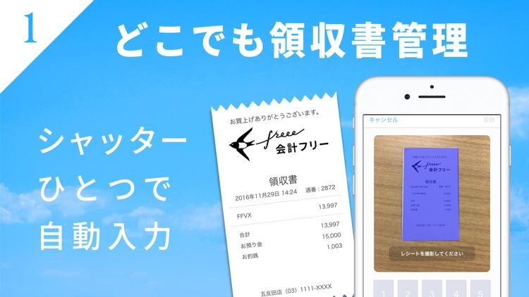会計ソフト freee (フリー)確定申告/青色申告 に対応