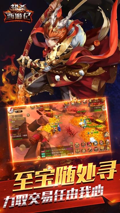 超杀西游记-西游动作冒险游戏 screenshot-4