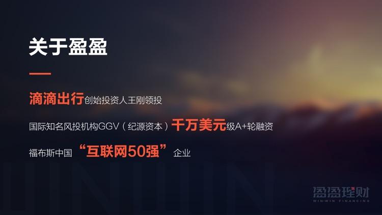 盈盈理财福利版 screenshot-0