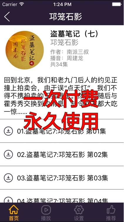 盗墓笔记全集【有声】(无广告无内购清爽版) screenshot-3