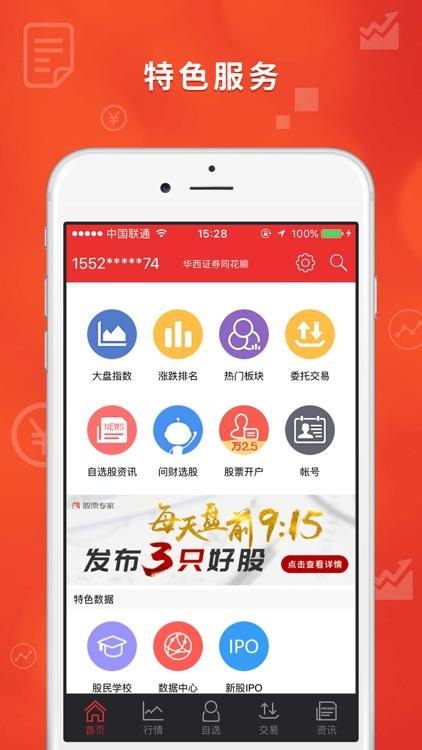 华西证券同花顺-开户炒股交易软件 screenshot-3