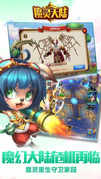 魔灵大陆-Q版激萌策略ARPG游戏