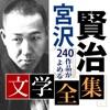 宮沢賢治 文学全集