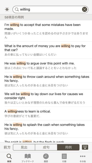 ジーニアス英和・和英辞典(第5版/第3版) ScreenShot4