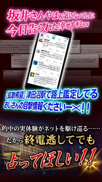 終電過ぎまで行列の占い【噂の路上占い師】ネットで話題の占い screenshot-4