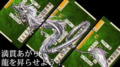 麻雀昇龍神 -初心者から上級者まで楽しめるまーじゃんゲームのおすすめ画像4