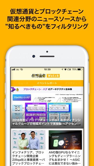 仮想通貨 Watchスクリーンショット3